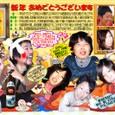 新年のごあいさつ 2009